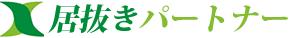 大阪の居抜き物件・店舗仲介専門‐居抜きパートナー